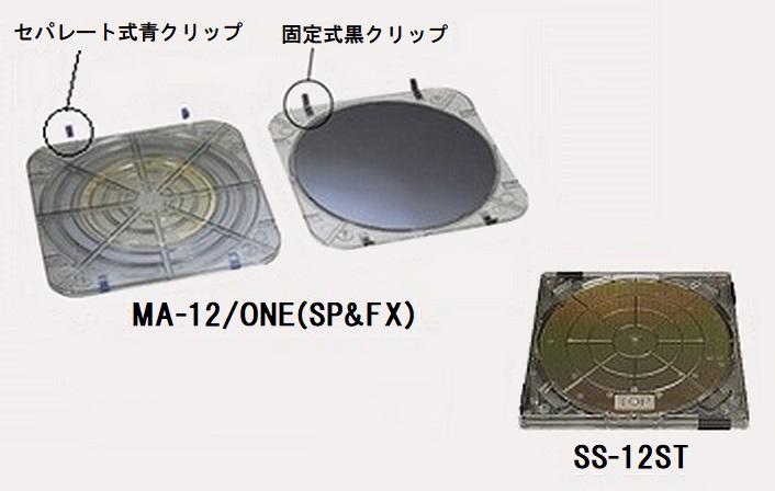 12inchウエハーケース1枚入り用 (MA-12/ONE,SS-12ST)